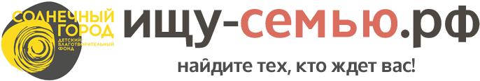 Ищу-Cемью.рф — база данных детей-сирот