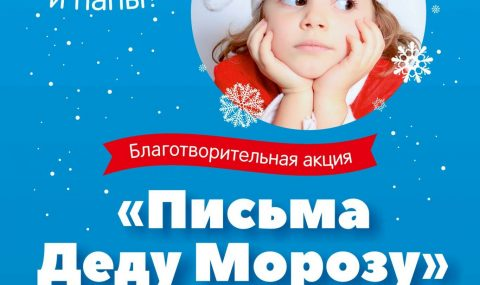 Акция «Письма Деду Морозу»